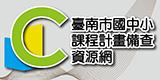 108五甲國小課程計畫