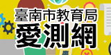 臺南市教育局愛測網
